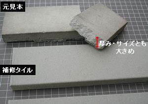 湿式成形タイル