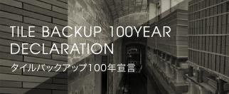 タイルバックアップ100年