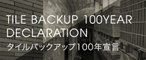 タイルバックアップ100年宣言