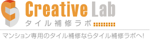 タイルラボ|外壁タイル専門のタイル補修、修繕、製作なら当社へ ロゴ