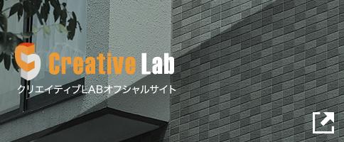 クリエイティブLABオフシャルサイト